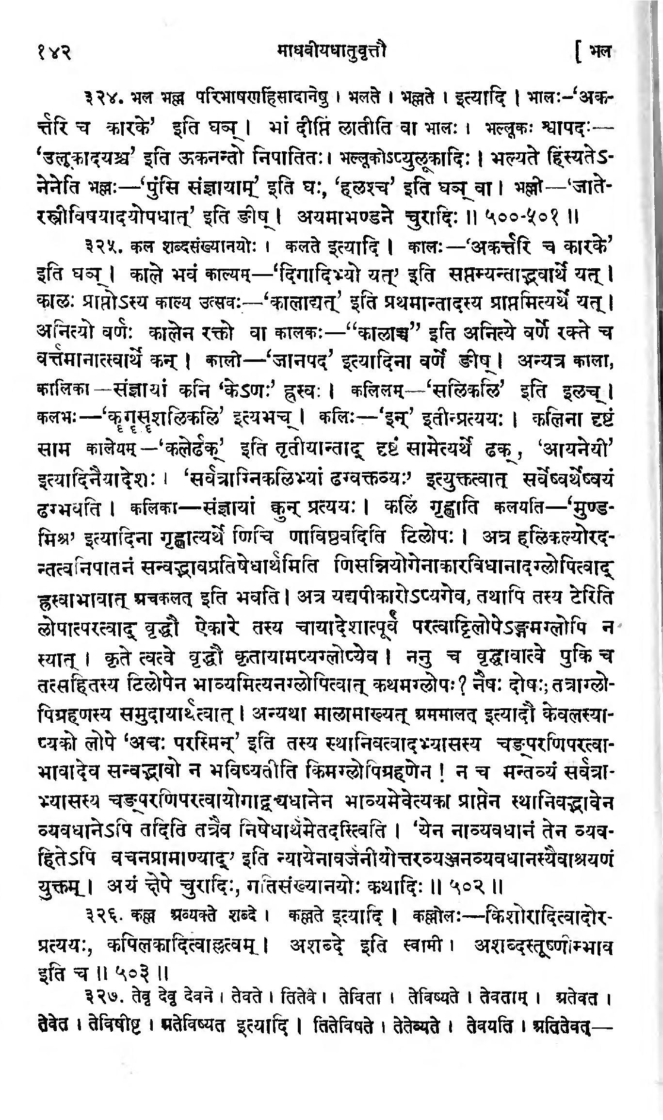 Sanskrit Dictionary Antam Gold 2 Gram Kal Kala A Abdasakhynayo 1