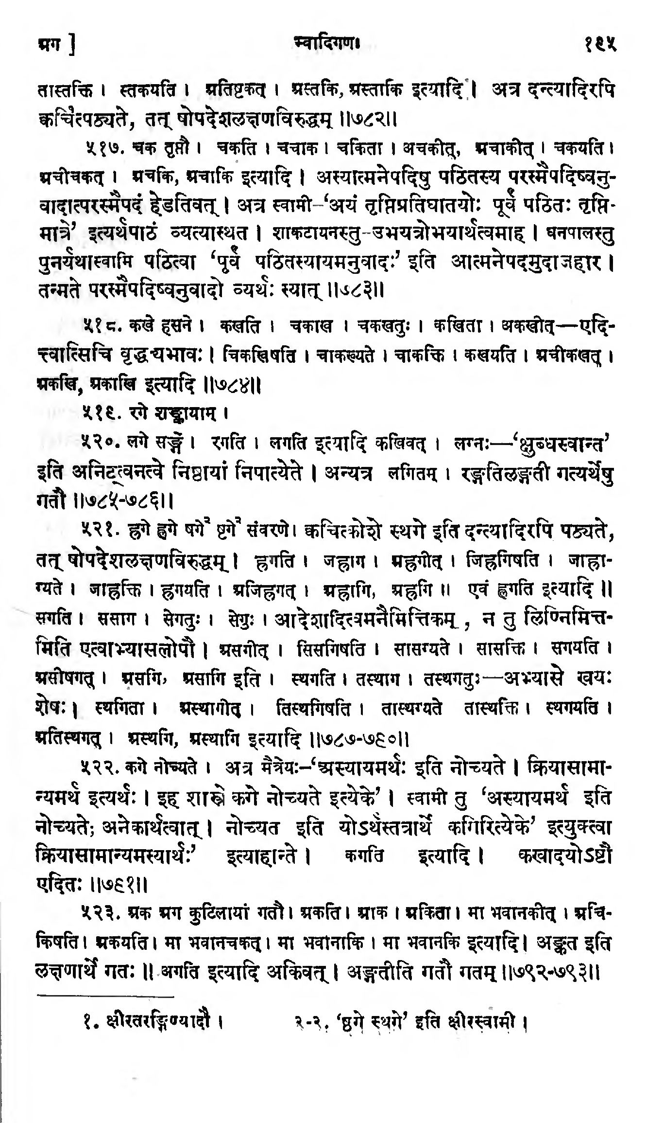word meaning dictionary english to nepali
