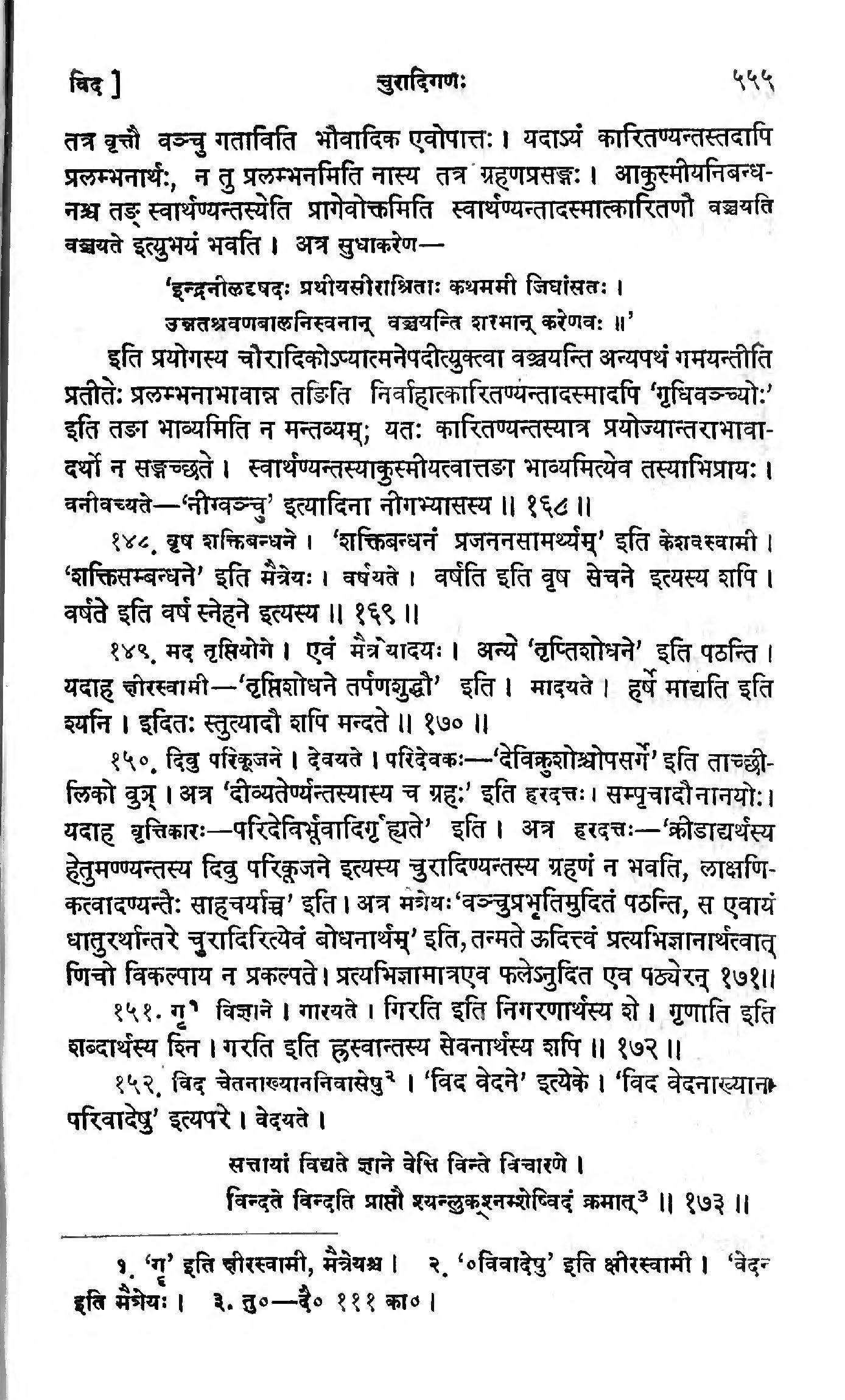 Elephant En Inde Signification sanskrit dictionary