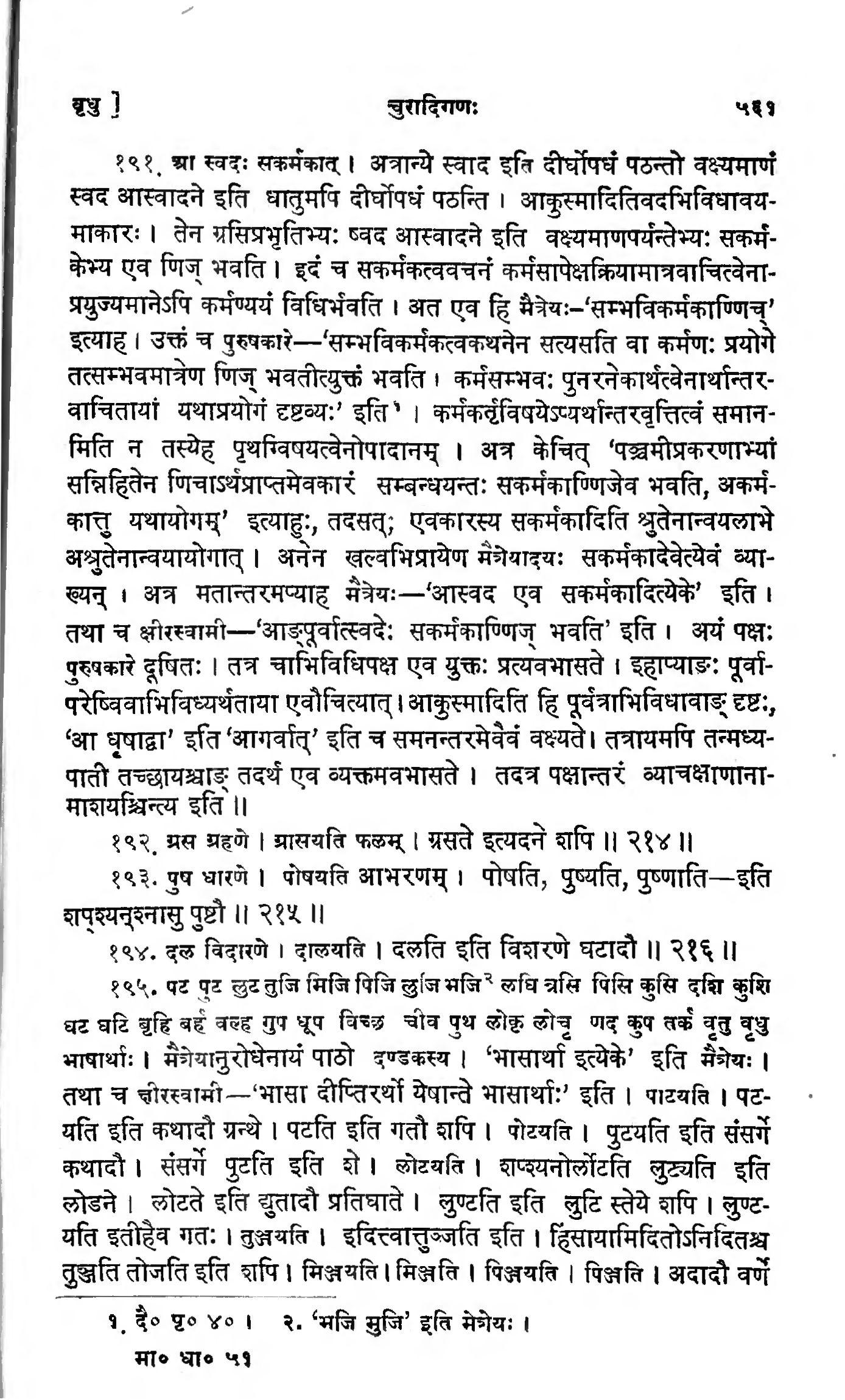 sanskrit essay on sunrise