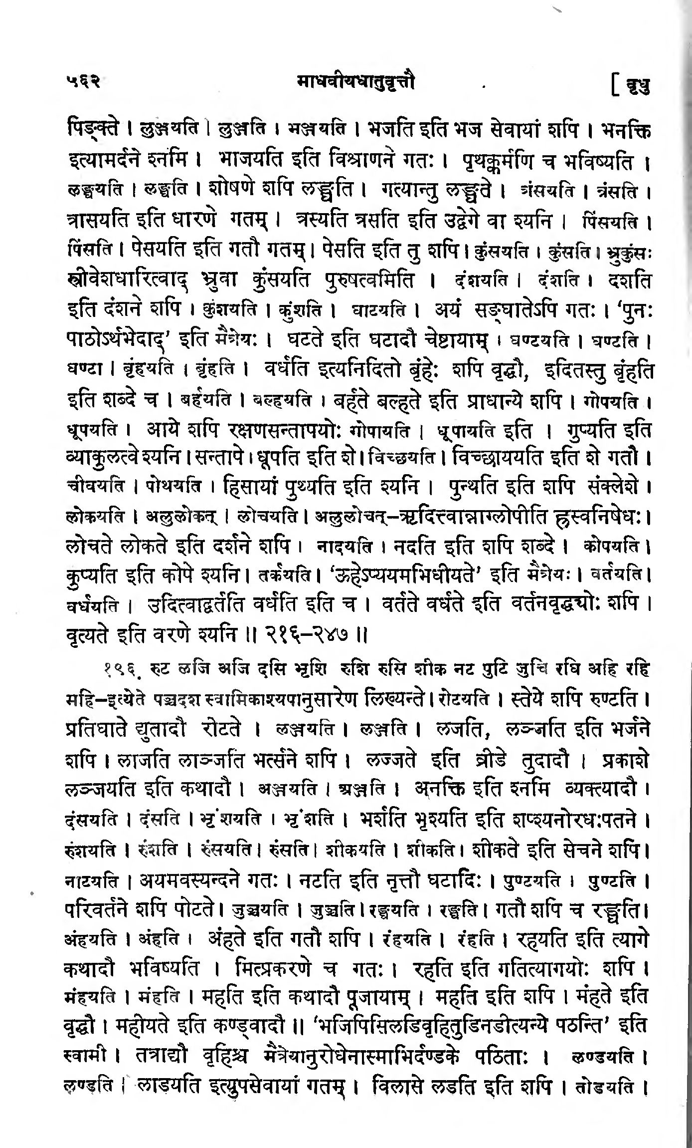 design synonym in sanskrit