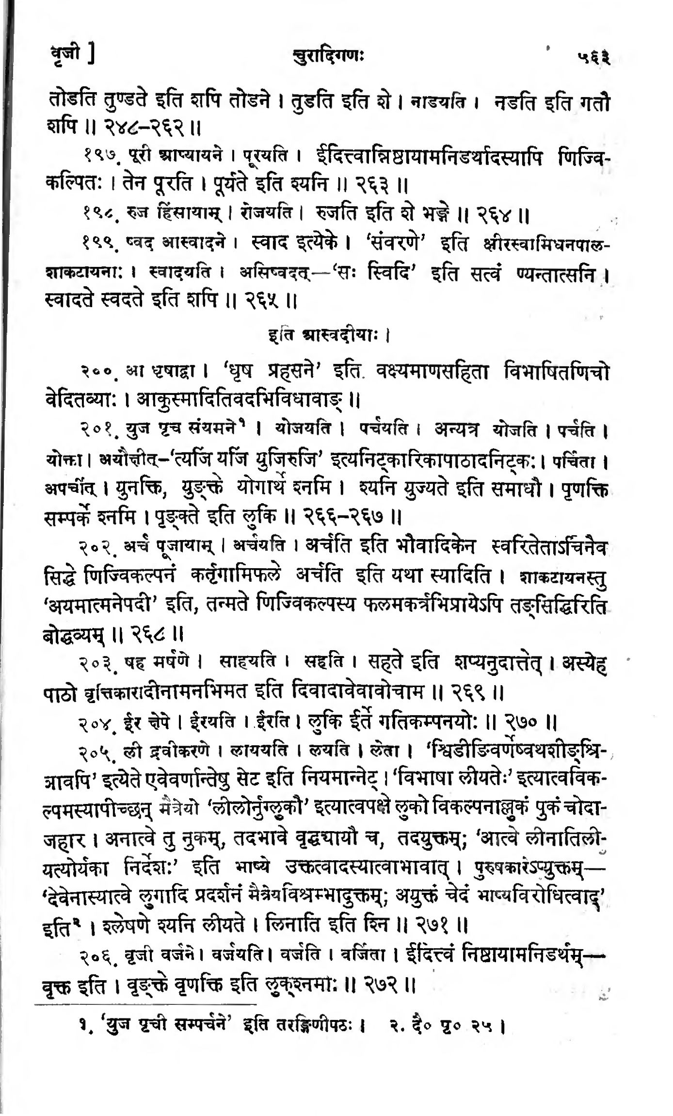 Essays in sanskrit on trees
